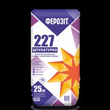 Штукатурка для газо-пеноблока Ферозит 227 (25кг)