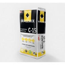 Штукатурка цементная ВОЛМИКС C15 (Wallmix) для внутренних и наружных работ (25кг)