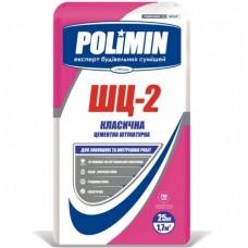 Штукатурка цементная ПОЛИМИН (POLIMIN) ШЦ-2 (25 кг)