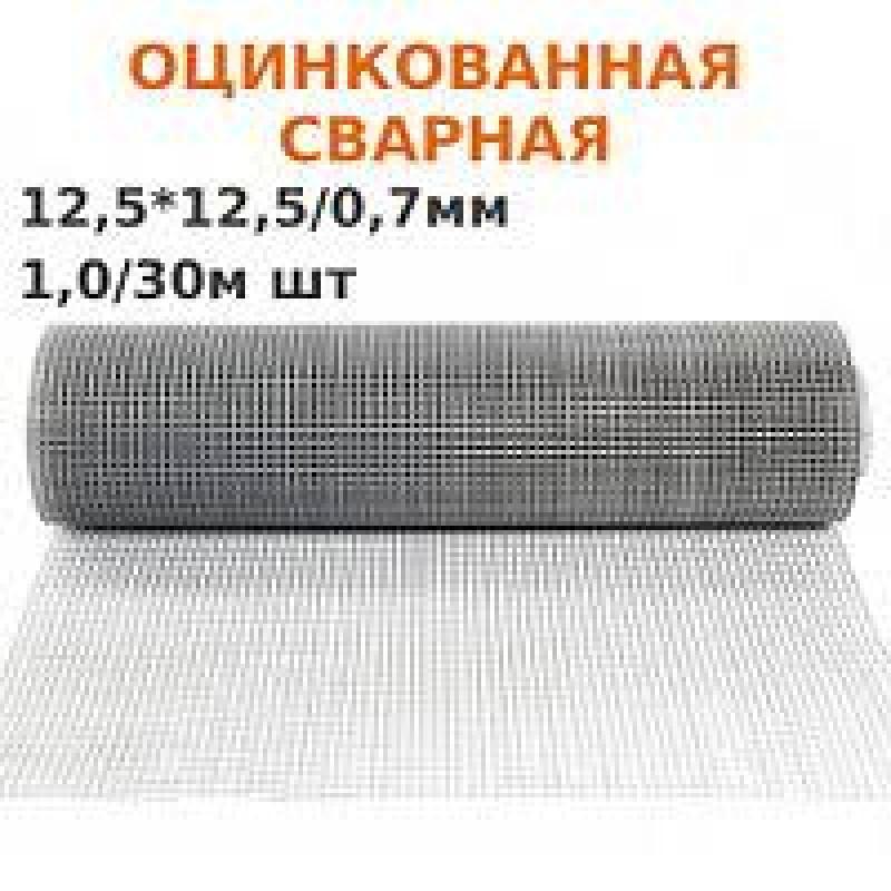 Сетка сварная штукатурная 12,5*12,5(30м.кв) проволока 0,7мм оцинкованная