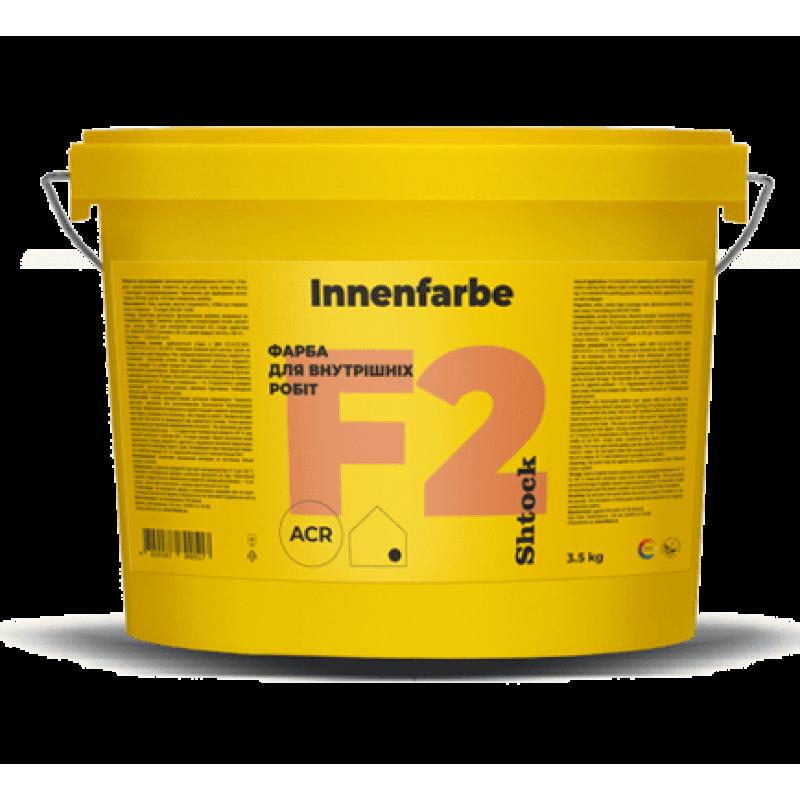 Краска для внутренних работ ШТОК F2 (SHTOCK) Innenfarbe (14кг)